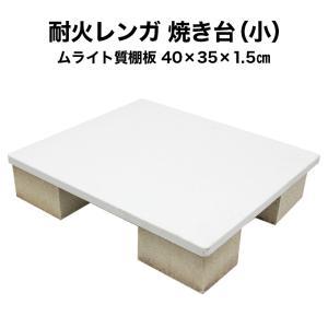 耐火レンガ 焼き台(ムライト質棚板) A-2N 小 ピザ窯などの焼き台に最適! サイズ約40×35×1.5cm重さ約5kg tileshop