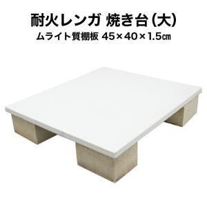 耐火レンガ 焼き台(ムライト質棚板) A-2N 大 ピザ窯などの焼き台に最適! サイズ約40×45×1.5cm重さ約6.5kg tileshop
