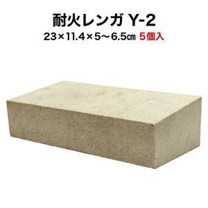 耐火レンガ Y-2 1ケース(6個入)【送料込※関東〜関西地区】サイズ(約)23×11.4×5〜6.5cm tileshop