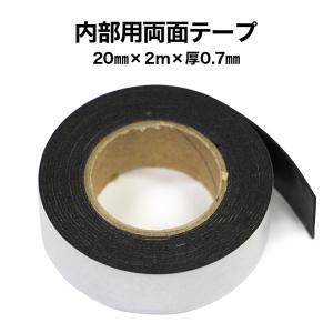 強力専用両面テープ(内部用) 20mm×2m×0.7mm|tileshop