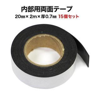 強力専用両面テープ(内部用) 20mm×2m×0.7mm 15個セット|tileshop