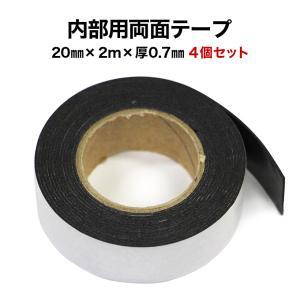 強力専用両面テープ(内部用) 20mm×2m×0.7mm 4個セット|tileshop