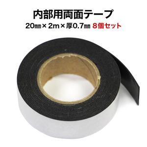 強力専用両面テープ(内部用) 20mm×2m×0.7mm 8個セット|tileshop