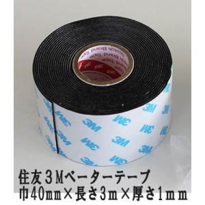 強力両面テープ(外部・内部用)40mm×3m 1mm厚 1巻入 住友3Mベーターテープ 玄関用軽量レンガ かるかるブリックに最適|tileshop