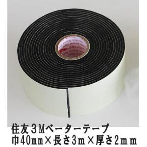 強力両面テープ(外部・内部用)40mm×3m 2mm厚 1巻入 住友3Mベーターテープ 玄関用軽量レンガ かるかるブリックに最適|tileshop