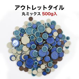 丸モザイクタイル アウトレット 500g入 バラ石 wk-r-101|tileshop