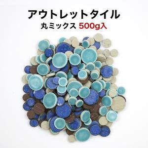 丸モザイクタイル アウトレット 500g入 バラ石 wk-r-102|tileshop