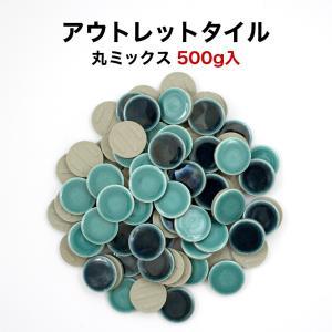 丸モザイクタイル アウトレット 500g入 バラ石 wk-r-107|tileshop