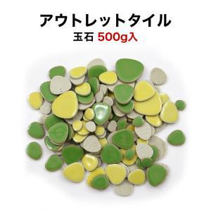 玉石モザイクタイル アウトレットタイル 500g入 大きさ約1.5~4cm イエロー・グリンMIX艶あり バラ石出荷|tileshop