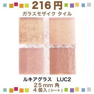 ルキアグラス 25mm角ネット張り 1袋4枚 茶色 IM-25P1/LUC2|tileshopym