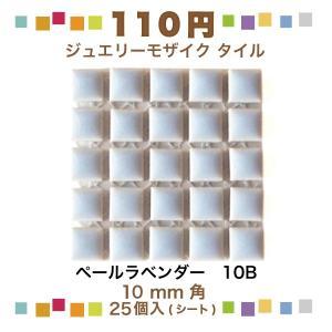 【100円袋づめ】タイル 10mm角 ペールラベンダー  5×5列 25粒 作業しやすいネット張り JM-35/10B|tileshopym