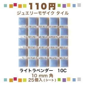 【100円袋づめ】タイル 10mm角 ライトラベンダー  5×5列 25粒 作業しやすいネット張り JM-35/10C|tileshopym