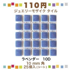 【100円袋づめ】タイル 10mm角 ラベンダー  5×5列 25粒 作業しやすいネット張り JM-35/10D|tileshopym