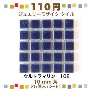 【100円袋づめ】タイル 10mm角 ウルトラマリン  5×5列 25粒 作業しやすいネット張り JM-35/10E|tileshopym