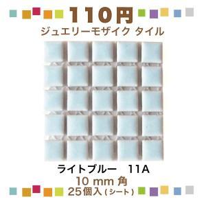 【100円袋づめ】タイル 10mm角 ライトブルー  5×5列 25粒 作業しやすいネット張り JM-35/11A|tileshopym