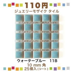 【100円袋づめ】タイル 10mm角 ウォーターブルー  5×5列 25粒 作業しやすいネット張り JM-35/11B|tileshopym