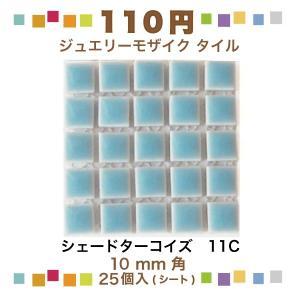 【100円袋づめ】タイル 10mm角 シェードターコイズ  5×5列 25粒 作業しやすいネット張り JM-35/11C|tileshopym