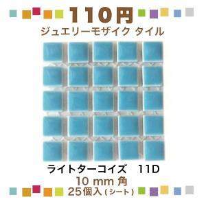 【100円袋づめ】タイル 10mm角 ライトターコイズ  5×5列 25粒 作業しやすいネット張り JM-35/11D|tileshopym
