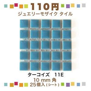 【100円袋づめ】タイル 10mm角 ターコイズ  5×5列 25粒 作業しやすいネット張り JM-35/11E|tileshopym