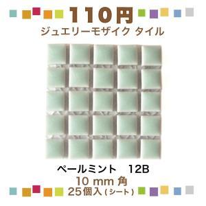 【100円袋づめ】タイル 10mm角 ペールミント  5×5列 25粒 作業しやすいネット張り JM-35/12B|tileshopym