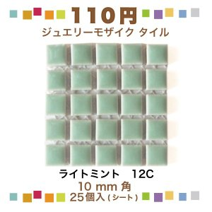 【100円袋づめ】タイル 10mm角 ライトミント  5×5列 25粒 作業しやすいネット張り JM-35/12C|tileshopym