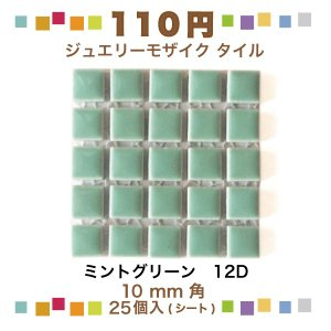 【100円袋づめ】タイル 10mm角 ミントグリーン  5×5列 25粒 作業しやすいネット張り JM-35/12D|tileshopym