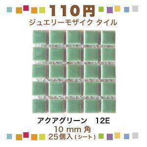 【100円袋づめ】タイル 10mm角 アクアグリーン  5×5列 25粒 作業しやすいネット張り JM-35/12E|tileshopym