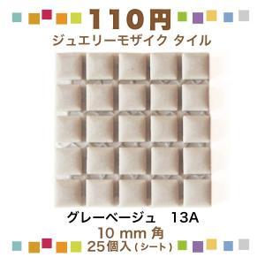 【100円袋づめ】タイル 10mm角 グレーベージュ  5×5列 25粒 作業しやすいネット張り JM-35/13A|tileshopym