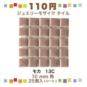 【100円袋づめ】タイル 10mm角 モカ  5×5列 25粒 作業しやすいネット張り JM-35/13C|tileshopym