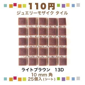 【100円袋づめ】タイル 10mm角 ライトブラウン  5×5列 25粒 作業しやすいネット張り JM-35/13D|tileshopym