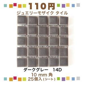 【100円袋づめ】タイル 10mm角 ダークグレー  5×5列 25粒 作業しやすいネット張り JM-35/14D|tileshopym