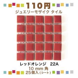 【100円袋づめ】タイル 10mm角 レッドオレンジ  5×5列 25粒 作業しやすいネット張り JM-35/22A|tileshopym