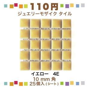 【100円袋づめ】タイル 10mm角 イエロー  5×5列 25粒 作業しやすいネット張り JM-35/4E|tileshopym