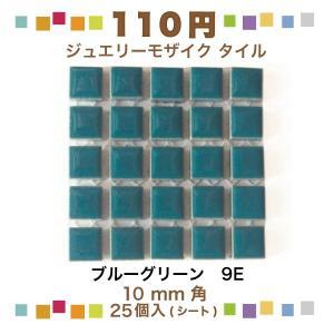 【100円袋づめ】タイル 10mm角 ブルーグリーン  5×5列 25粒 作業しやすいネット張り JM-35/9E|tileshopym