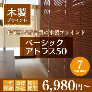 木製ブラインド アトラス50BASIC ウッドブラインド (幅101cm-120cm×高さ91cm-100cm)オーダーメイド timberblind