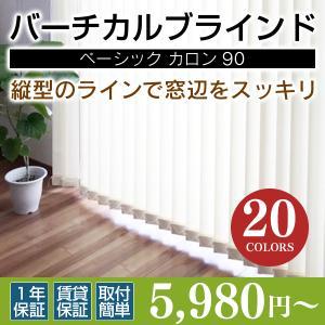 バーチカルブラインド 縦型ブラインド  カロン90(幅60-100cm高さ60-100cm) オーダーメイド 安さに挑戦!|timberblind