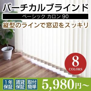 バーチカルブラインド  縦型ブラインド カロン90(高さ201-250cm幅151-200cm) オーダーメイド 安さに挑戦|timberblind