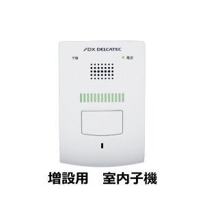DXアンテナ DWH10A1 ワイヤレスインターホン(室内子機)|timberpro