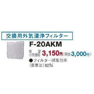 F-20AKM 東芝 フィルター