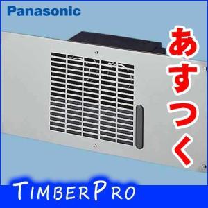 (即日発送可)FY-08FFA1 パナソニック 換気扇 床下換気扇  リモコン(TB50)別売|timberpro