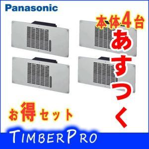 (即日発送可)FY-08FFA1-4 4台セット パナソニック 換気扇 床下換気扇FY-08FFA1 リモコン(TB50)別売|timberpro