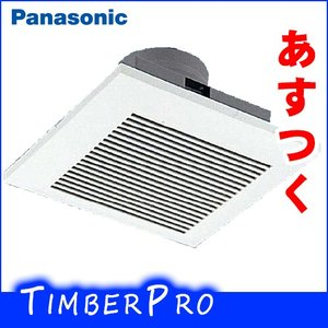 FY-BT041 パナソニック 換気扇 天井扇|timberpro