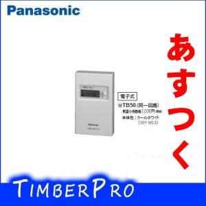 (即日発送可)TB50 TB50 パナソニック 24時間式タイムスイッチ(ボックス型) 床下換気扇用(FY-08FFA1用)|timberpro