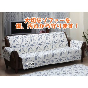 【セール】オールコットン 水洗いキルト ソファーカバー 3人...