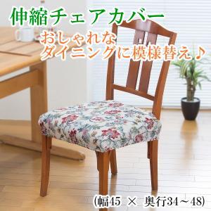 【セール!】プリント柄 椅子カバー (ひまわり) 4枚組
