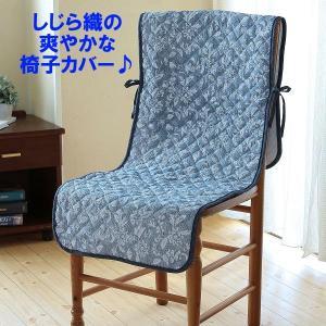 しじら織 椅子カバー 2枚組|time-and-place