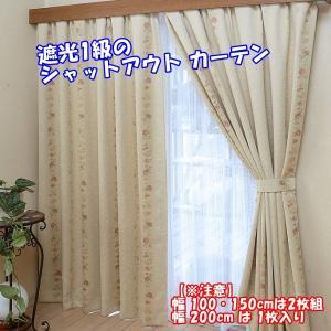 """洗える""""遮光1級 カーテン 2枚組"""" アジャスタフック(Aタイプ) 付きで約5cmの調節が可能です。..."""