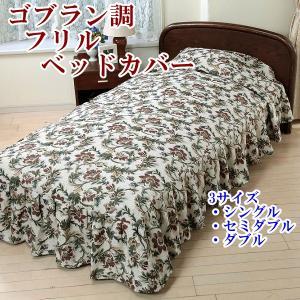 寝室を優雅に彩るゴブラン織ベッドカバー クラシックな重圧感と温かな肌触り!  ・セミダブル (サイズ...