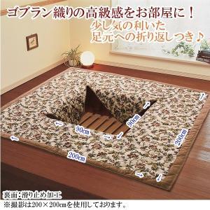 洗える ふっくら ゴブラン織堀こたつ用 ラグ 敷き布団 (アイビー) 正方形 200×200cm 2畳用の写真