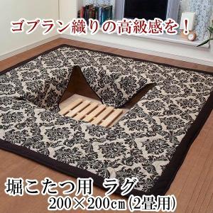 【秋冬セール!】洗える ふっくらゴブラン織堀こたつ用ラグ (ドルチェ) 正方形 200×200cm 2畳用の写真